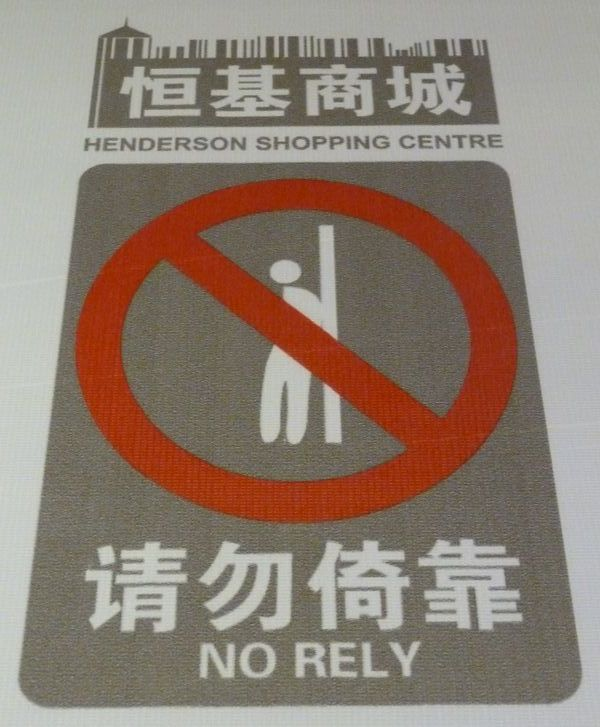 No rely, chinglish, Chine